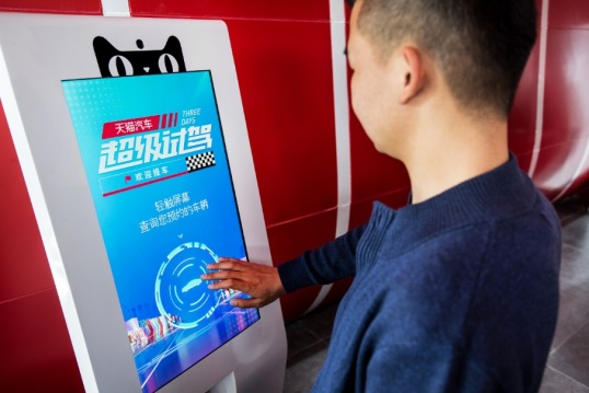 Ford-Vending Machine China-5