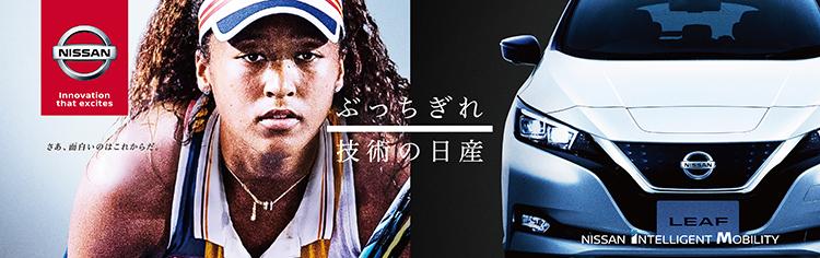 La campeona de Grand Slam Naomi Osaka se une a Nissan como embaj